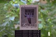 جلد سوم«کآشوب» منتشر شد/روایتهایی از سلمان باهنر، محمدعلی فارسی، سیداحمد مدقق و ...