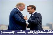 نظر شما درباره این عکس چیست؟ / دیدار مکرون با ترامپ