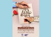 دورهمی زوجهای شاعر در روز ملی ازدواج