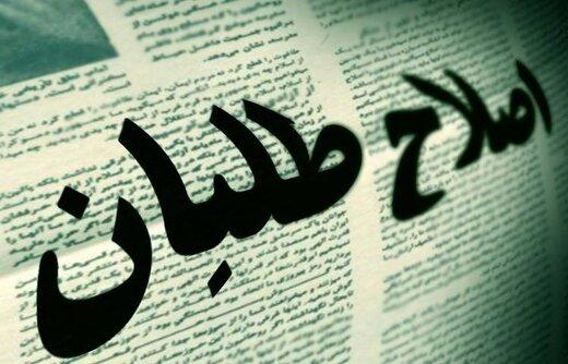 کیهان:هم مشایی اصلاح طلب بود،هم خبرنگاری که درخواست پناهندگی کرد