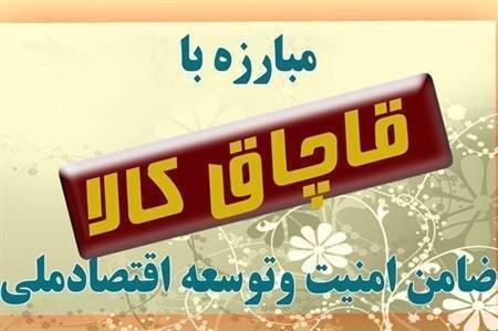 کشف ۳۰ میلیارد ابزار و یراق آلات خارجی قاچاق در استان البرز