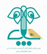 دومین همایش تجلیل از فعالان صنعت چاپ چهار محال و بختیاری در شهرکرد برگزار می شود