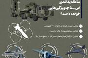اینفوگرافیک | همه اطلاعات موجود از موشک اس-۵۰۰