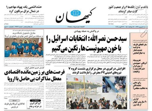 کیهان: سیدحسن نصرالله: انتخابات اسرائیل را با خون صهیونیستها رنگین میکنیم