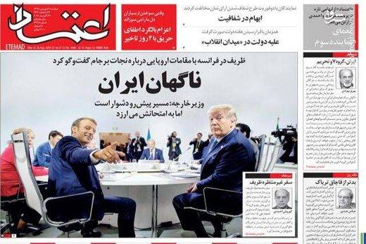اعتماد: ناگهان ایران