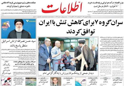 اطلاعات: سران گروه ۷ برای کاهش تنش با ایران توافق کردند