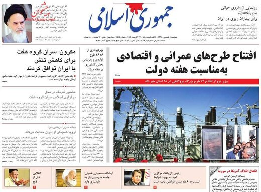 جمهوری اسلامی: افتتاح طرح های عمرانی و اقتصادی به مناسبت هفته دولت