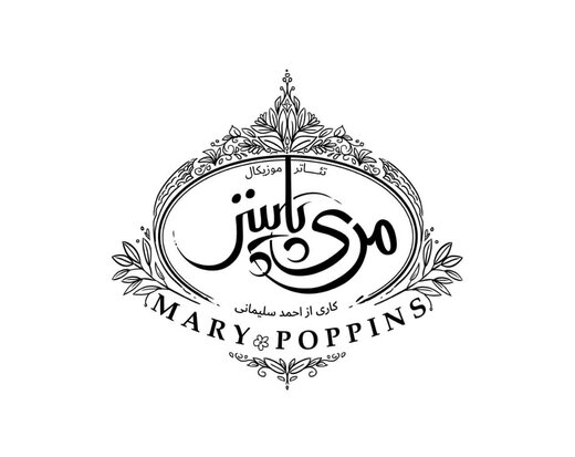 ماجراهای مری پاپینز و آقای بنکس در تهران روایت میشوند
