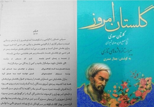 جنجالی که دستکاری «گلستان سعدی» به پا کرد/ توضیحات جمال صدری
