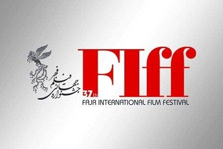 جشنواره جهانی فیلم فجر امسال چقدر آب خورد؟