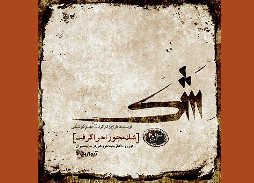 مهدی کوشکی با «شَک» به ایرانشهر میآید