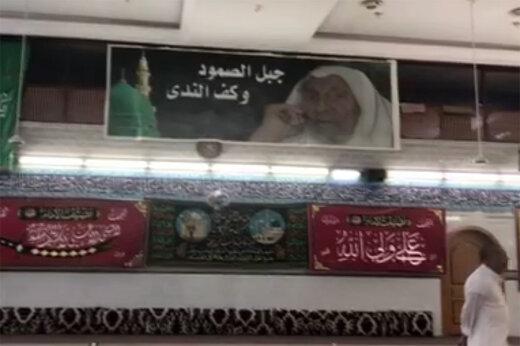 فیلم | مسجد شیعیان مدینه را ببینید
