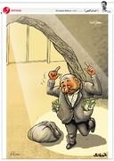 مجازات سنگین یک اختلاسگر را ببینید!