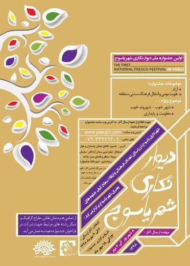 فراخوان اولین جشنواره ملی دیوارنگاری شهر یاسوج منتشر شد