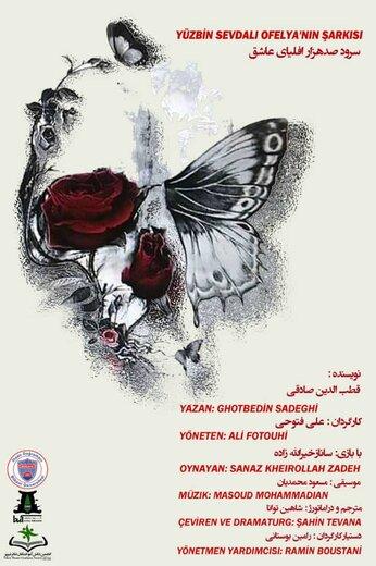 گروه تئاتر آینا نماینده ایران از حضور در فستیوال المپیاد جهانی تئاتر هندوستان باز ماند