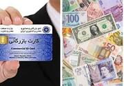 کارت بازرگانی؛ متهم اصلی هدررفت دلارهای دولتی