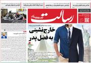 روزنامه رسالت:هر مسئولی که فرزندش در خارج است و برایش ارز می فرستد،استعفا بدهد