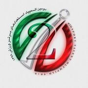 آخرین نتایج ورزشکاران آذربایجانغربی در المپیاد ورزش کشور