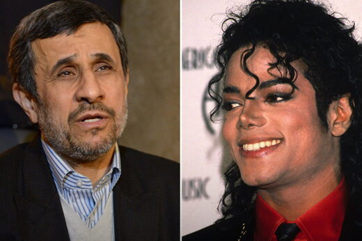 محمود احمدی نژاد واقعا به مایکل جکسون و ترامپ علاقه دارد؟