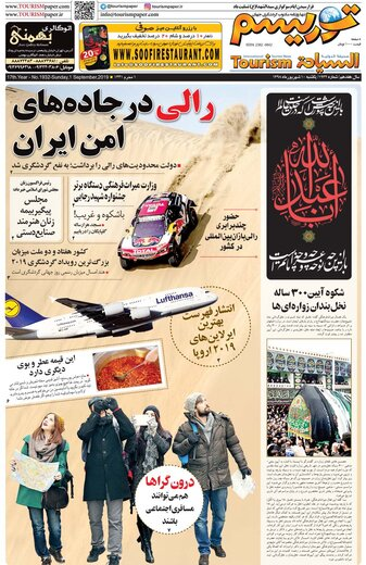 روزنامه های10شهریور