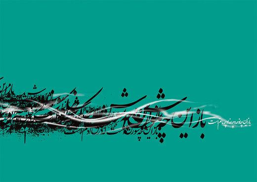 تاریخ عزاداریهای حسینی در شیعه و اهل سنت