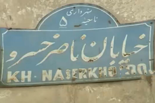 فیلم | کوچ داروفروشان خیابان ناصرخسرو به فضای مجازی