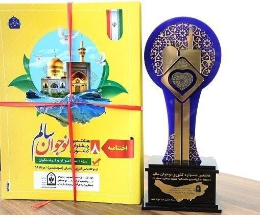 درخشش دانش آموزان و فرهنگیان استان چهارمحال وبختیاری  در هشتمین جشنواره کشوری نوجوان سالم