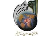 رئیس هیئت امنای دفتر تبلیغات اسلامی: مقام معظم رهبری،موضوع جلوگیری از سخنرانی واعظی را پیگیری خواهند کرد