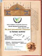 پاسخ کنفرانس طب اسلامی - ایرانی به گزارش خبرآنلاین