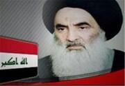 چرا شبکه آمریکایی الحره به مرجعیت و نهادهای دینی عراق اهانت کرد؟