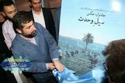 پوستر جشنواره ی ملی عکس سیل وحدت رونمایی شد