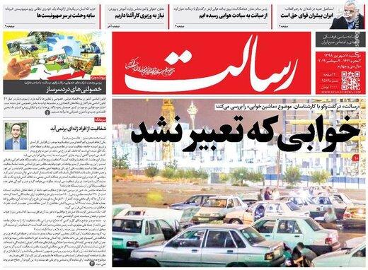 عکس/ صفحه نخست روزنامههای دوشنبه ۱۱ شهریور