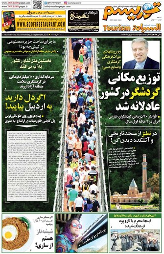 روزنامه های 11شهریور98