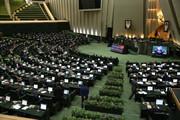 بررسی لایحه بودجه سال ۹۹ از فردا در جلسه علنی مجلس