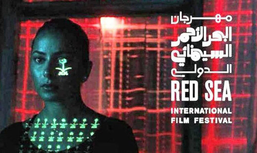 انتقاد از برگزاری یک جشنواره سینمایی در عربستان/تلاش حکومت برای پاک کردنچهره مخدوش خود