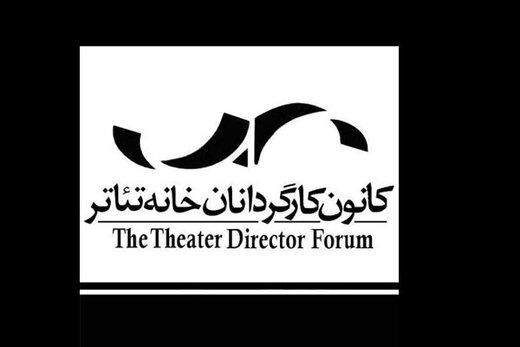 کِی قرار است به تحقیر و دهنکجی به تئاتر پایان داده شود؟