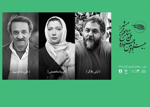 فریبا متخصص، آرش دادگر و علی اوسیوند، داور جشنواره تئاتر فتح خرمشهر شدند