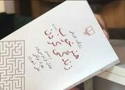 تبلیغ جالب کتاب فردوسیپور توسط یک کتابفروش/ عکس