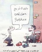 یک درخواست فوری از متکدیان تهران!