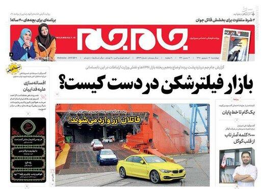 عکس/ صفحه نخست روزنامههای چهارشنبه ۱۳ شهریور