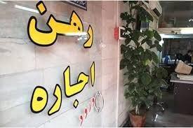 نرخ اجاره واحد مسکونی در امیریه چقدر است؟ / رهن ۵۰۰ میلیونی برای آپارتمان ۳۵۰ متری