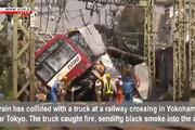 فیلم   برخورد مرگبار قطار مسافری با کامیون میوه در ژاپن