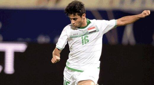 ستاره تیم ملی عراق، بازی مقابل ایران را از دست داد!