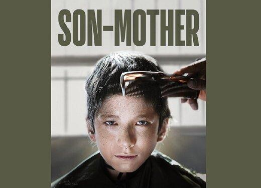 رونمایی از پوستر «پسر–مادر» در آستانه رفتن به جشنواره تورنتو