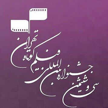 معرفی هشت فیلم از تولیدات هنرمندان چهارمحال و بختیاری به سی و ششمین جشنواره بینالمللی فیلم کوتاه تهران
