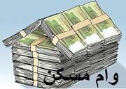 هزینه ۲۵ میلیونی زوجهای تهرانی برایدریافت وام ۲۴۰ میلیونی