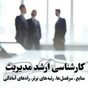 بهترین زمان شروع مطالعه برای کنکور ارشد مدیریت چه زمانی است؟