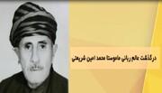ماموستا محمد امین شریعتی درگذشت