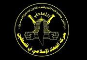جهاد اسلامی: عملیاتهای مکرر در غزه، واکنش طبیعی به جنایت اسرائیل است