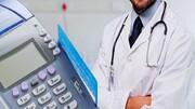ثبت کارتخوان ۱۴ هزار پزشک در سامانه مالیاتی